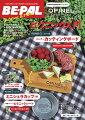 BE-PALアウトドアキットBOX ピクニック入門[雑誌]