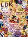 LDK (エル・ディー・ケー) 2020年 11月号 [雑誌]