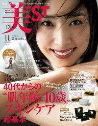 美ST (ビスト) 2020年 11月号 [雑誌]