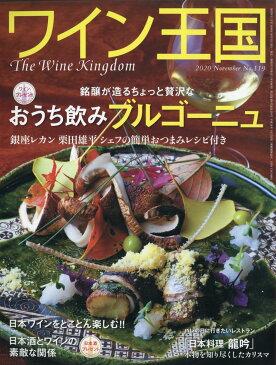 ワイン王国 2020年 11月号 [雑誌]