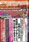 週刊現代 2020年 11/28号 [雑誌]