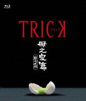 トリック 母之泉篇 腸完全版【Blu-ray】