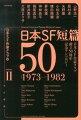 日本SF短篇50(2)