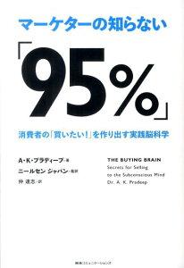 【送料無料】マーケターの知らない「95%」