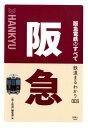 阪急電鉄のすべて (鉄道まるわかり)