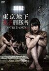 東京地下女子刑務所 CHAPTER3・エリア0<ゼロ> [ 川越ゆい ]
