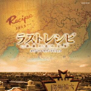 「ラストレシピ 〜麒麟の舌の記憶〜」@東宝試写室