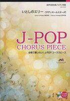 EME-C3052 合唱J-POP 混声3部合唱/ピアノ伴奏 いとしのエリー(サザンオールスターズ)
