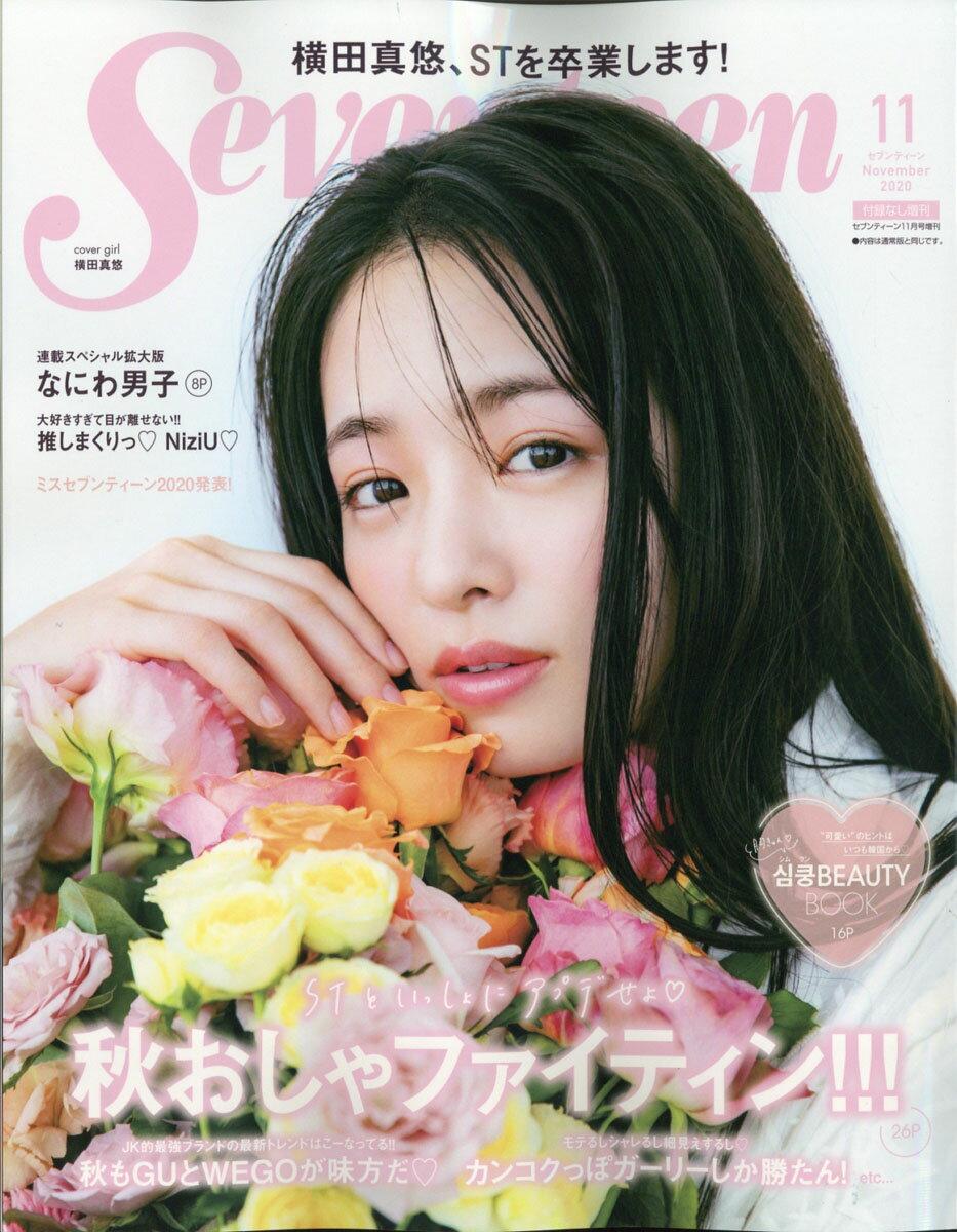 雑誌, 総合誌 SEVENTEEN () 2020 11
