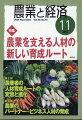 農業・農村・農政問題を機敏に解説する雑誌。1・2月は合併、年11回