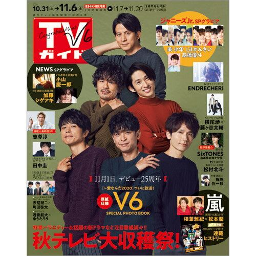 TVガイド関東版 2020年 11/6号 [雑誌]