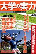 【送料無料】大学の実力(2013) [ 読売新聞社 ]