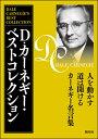 D・カーネギー・ベストコレクション(3冊セット) 「人を動かす」「道は開ける」「カーネギー名言集」 [ D・カーネギー ]