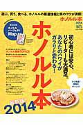 【楽天ブックスならいつでも送料無料】ホノルル本(2014)