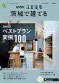 SUUMO注文住宅 茨城で建てる 2020年 秋冬号 [雑誌]