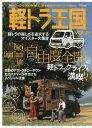 Jimny PLUS (ジムニー・プラス)増刊 軽トラ王国 VOL.2 2020年 11月号 [雑誌]