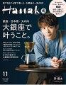 Hanako (ハナコ) 2020年 11月号 [雑誌]