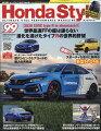 Honda Style (ホンダ スタイル) 2020年 11月号 [雑誌]