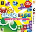 ぷよぷよテトリス スペシャルプライス 3DS版の画像