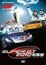 【送料無料】SUPER GT 2010 総集編