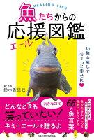 魚たちからの応援(エール)図鑑