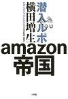 潜入ルポ amazon帝国 [ 横田 増生 ]