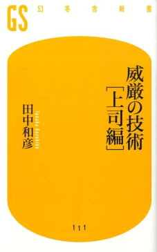 威厳の技術「上司編」 (幻冬舎新書) [ 田中和彦 ]