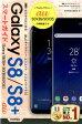 ゼロからはじめるau Galaxy S8/S8+ SCV36/SCV35スマート