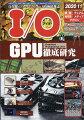 自作派のためのコンピューター技術情報誌[特集]性能、役割、応用例 GPU 徹底研究