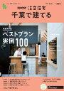 SUUMO注文住宅 千葉で建てる 2020年 秋冬号 [雑誌