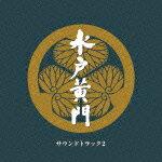 【送料無料】水戸黄門 サウンドトラック2 [ (サウンドトラック) ]