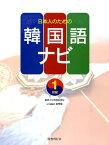 日本人のための韓国語ナビ(初級 1) [ 慶煕大学国際教育院 ]