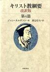 キリスト教綱要(第4篇)改訳版 [ ジャン・カルヴァン ]
