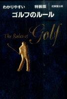 わかりやすいゴルフのルール特装版