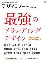 9784416621103 1 3 - 2021年ブランディングデザインの勉強に役立つ書籍・本まとめ