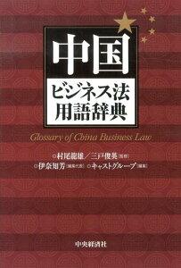 【送料無料】中国ビジネス法用語辞典 [ 村尾龍雄 ]