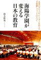 海陽学園が変える日本の教育