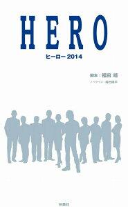 【楽天ブックスならいつでも送料無料】HERO ヒーロー2014 [ 福田靖 ]