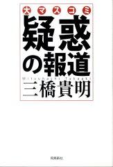 【送料無料】疑惑の報道 [ 三橋貴明 ]