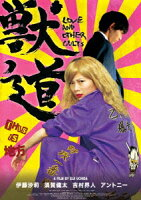 獣道【Blu-ray】