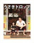 うさぎドロップ【Blu-ray】