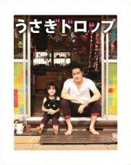 【送料無料】うさぎドロップ【Blu-ray】