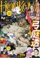 HONKOWA (ホンコワ) 2020年 11月号 [雑誌]
