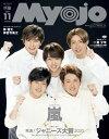 ちっこいMyojo (ミョウジョウ) 2020年 11月号[雑誌] - 楽天ブックス