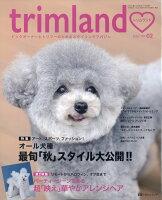 うさぎと暮らす増刊 trimland(トリムランド) NO.2 2020年 11月号
