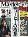 Mono Master (モノ マスター) 2020年 11月号 [雑誌]