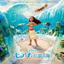 モアナと伝説の海 オリジナル・サウンドトラック <日本語版> [ (オリジナル・サウンドトラック) ]