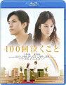 100回泣くこと【Blu-ray】