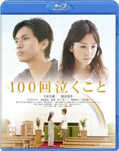 【送料無料】100回泣くこと【Blu-ray】 [ 大倉忠義 ]