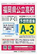 福岡県公立高校予想問題集A-3